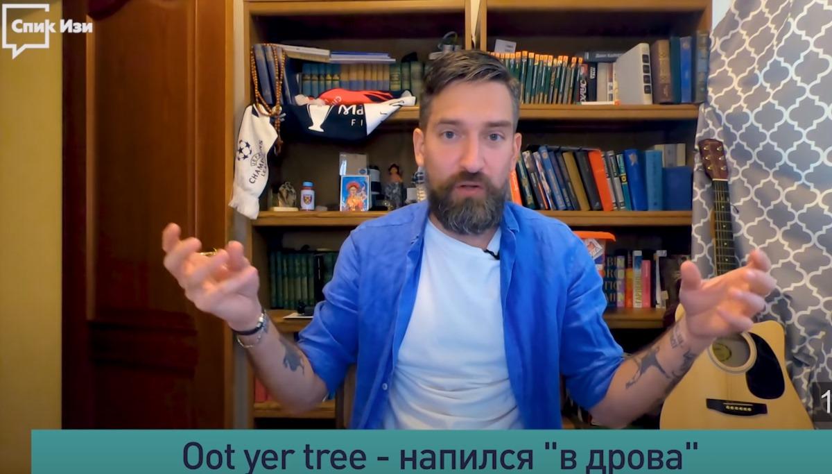Ведущий канала «Спик Изи» Алексей Ярошевский в рамках проекта RT рассказывает о забористых шотландских идиомах