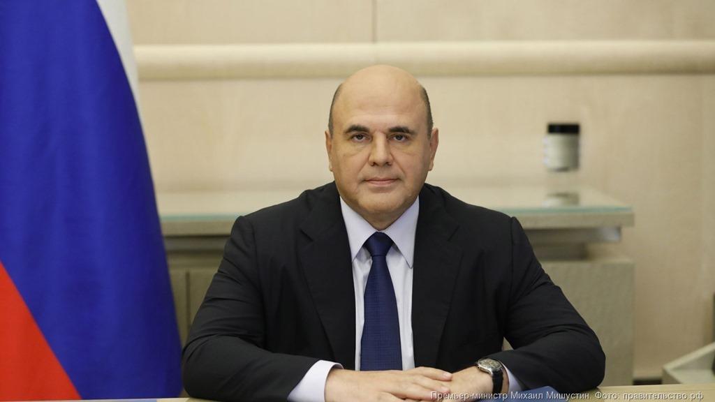 Премьер-министр Михаил Мишустин. Фото: правительство.рф