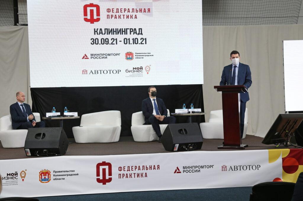 Минпромторг России выбрал для выездной стажировки промышленников СЗФО «Автотор-Арену» в Калининграде